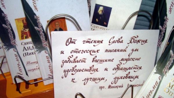 православная книга